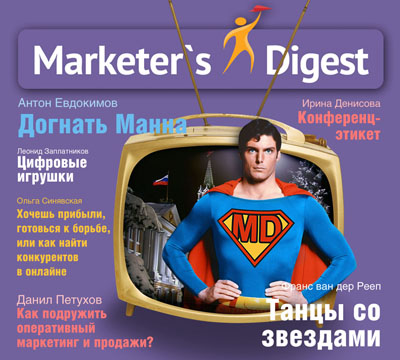 Marketers Digest