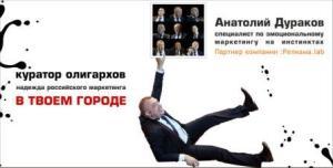 как стать звездой маркетинга по Анатолию Дуракову